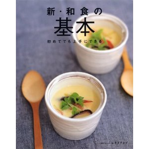 新・和食の基本
